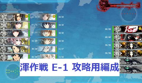 E-1-7