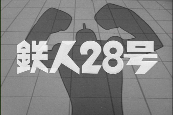「鉄人28号 アニメ」の画像検索結果