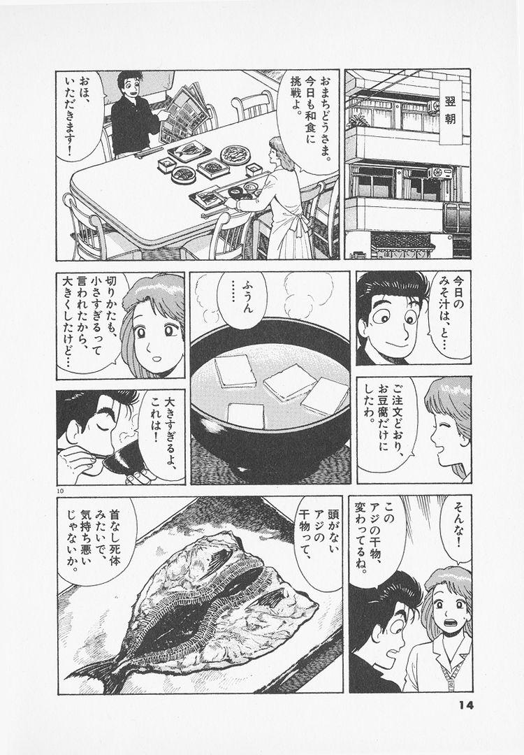 山岡士郎の画像 p1_34