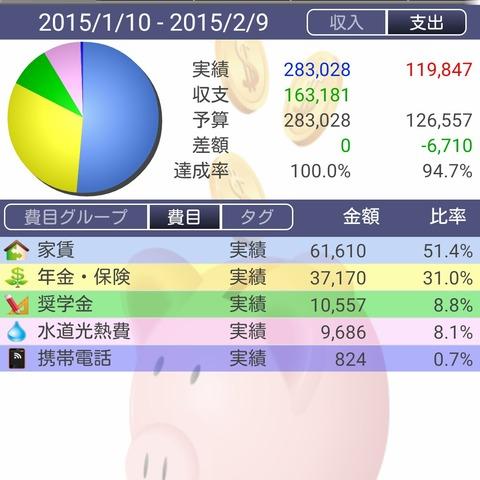 Screenshot_2015-02-10-00-51-54~2