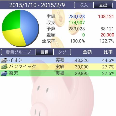 Screenshot_2015-02-10-00-52-05~2