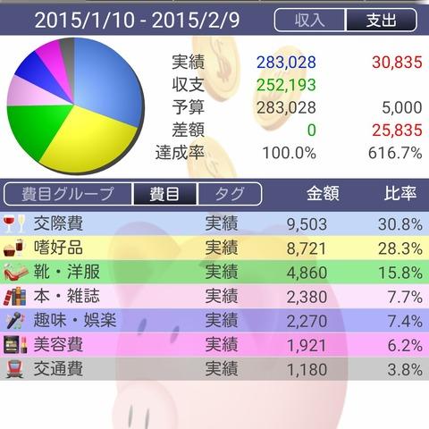 Screenshot_2015-02-10-00-52-16~2