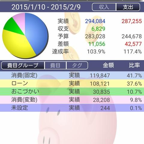 Screenshot_2015-02-10-00-51-48~2