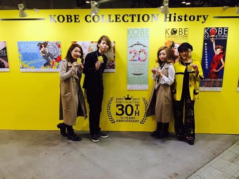 神戸コレクション_170307_0008