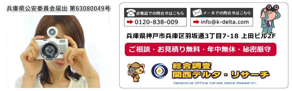 神戸の探偵事務所|関西デルタ・リサーチのブログ-livedoor版 イメージ画像