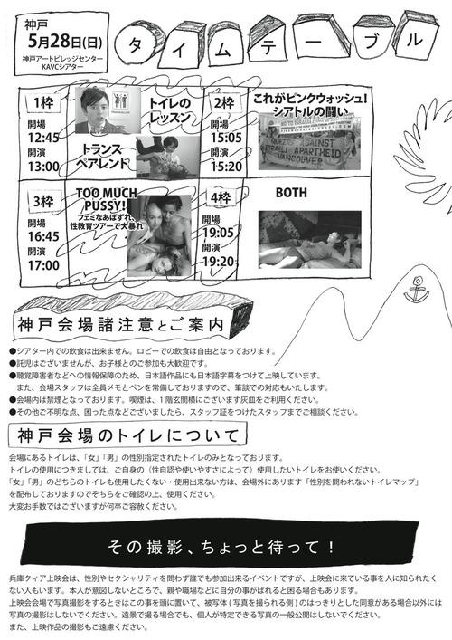 神戸当日配布用上映スケジュール