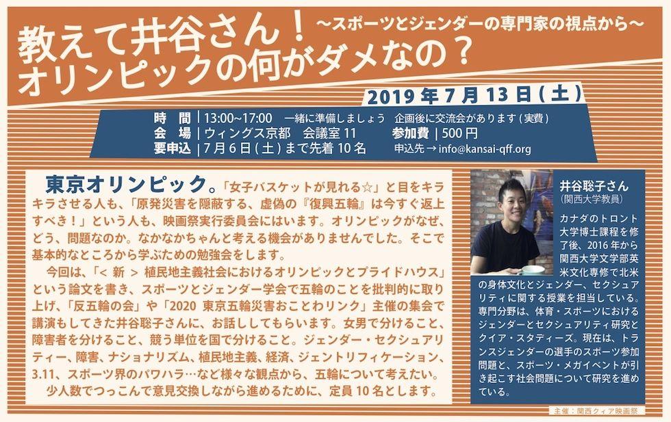 【7月13日】教えて!井谷さん!オリンピックがなぜダメなの?【映画祭の作り方】