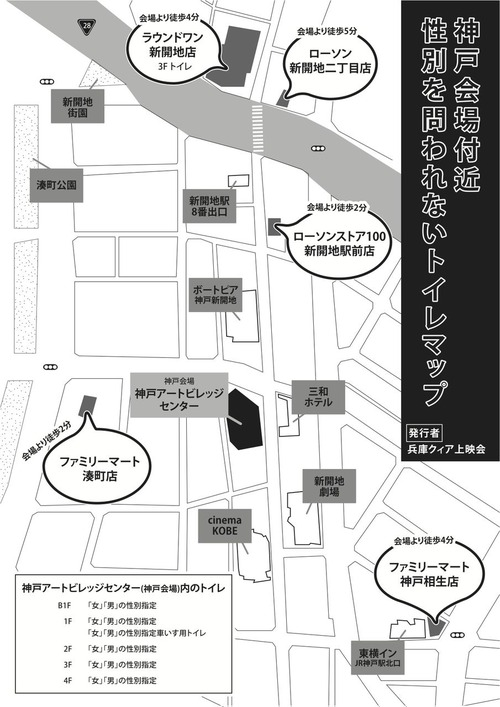 神戸トイレマップ改