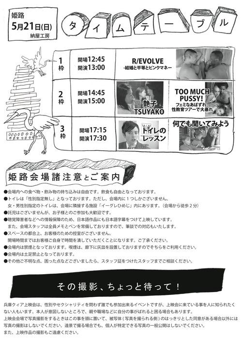 姫路当日配布用上映スケジュール02 のコピー