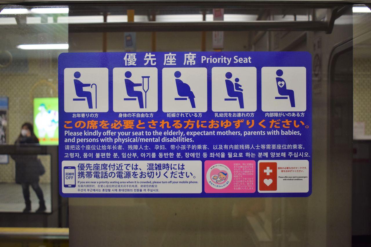 大阪市営地下鉄】優先座席ステッカーが更新 さらに千日前線接近放送に ...