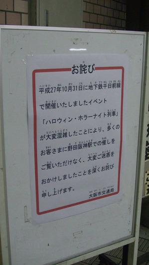ハロウィンホラーナイト列車 お詫び
