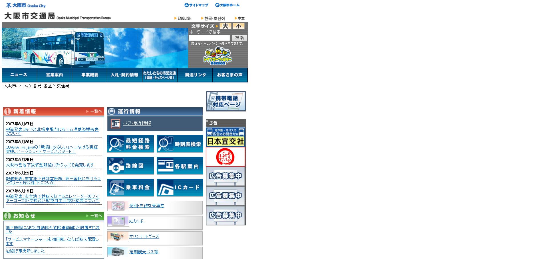 osakasubwayHP2007 インターネットアーカイブで大阪市交通局ホームページの歴史を探