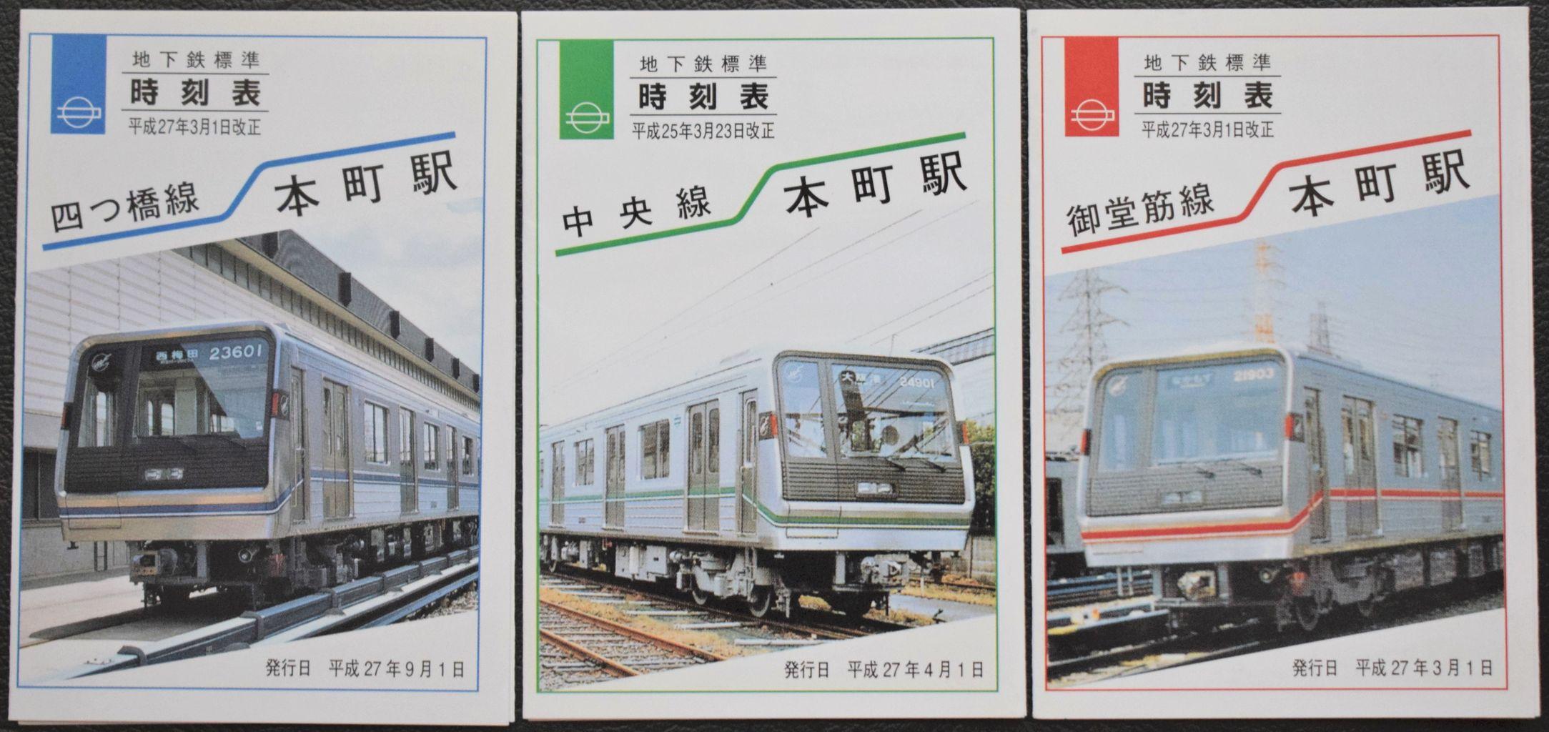 表 大阪 メトロ バス 時刻