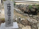 沖縄陸軍病院第三外科壕跡
