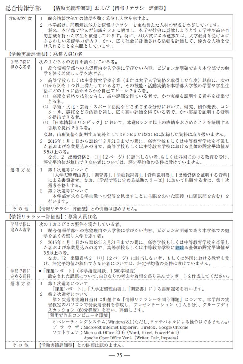 発表 関学 合格