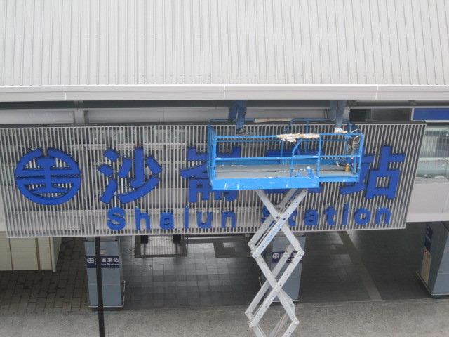 台湾南部ぐらしのWeblog:高鐵台...