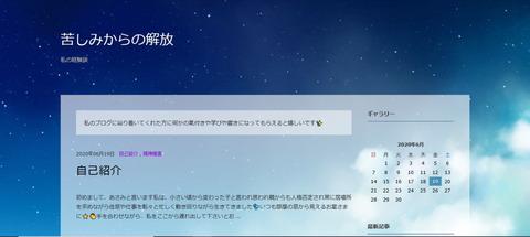 asami_blog