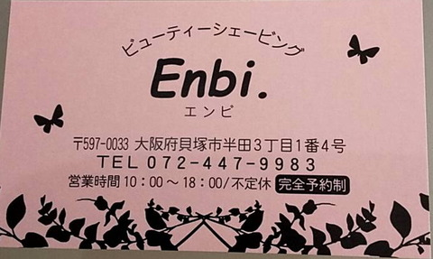 meishi1_enbi