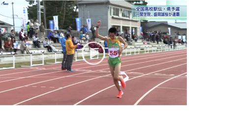 2019岩手県予選駅伝