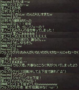 お正月企画!日ノ本戦隊ゴレンジャー!⑬