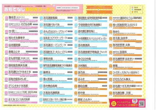 20180321_浜名湖花フェスタおもてなしクーポン2