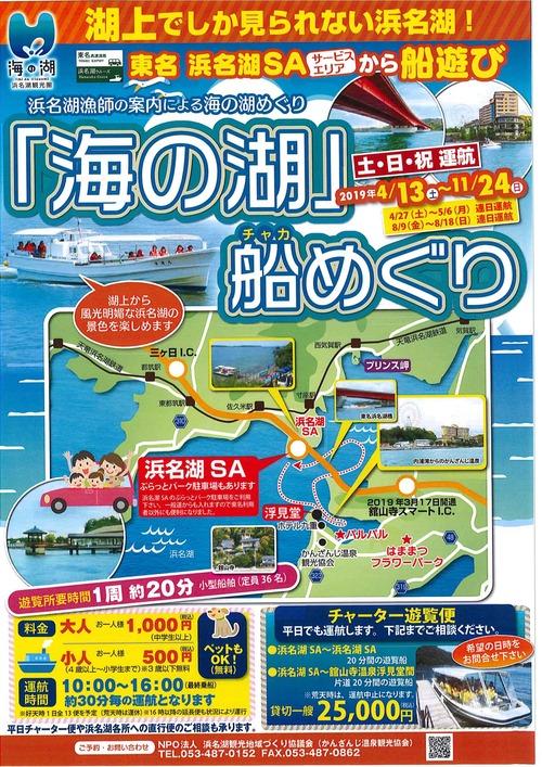 20190408_浜名湖SA遊覧船