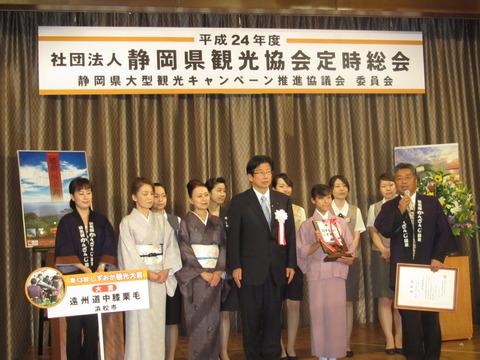21しずおか観光大賞 舘山寺スタッフと知事記念写真 003