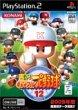 実況パワフルプロ野球12(PS2)