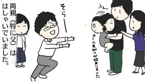 サイヤ人2