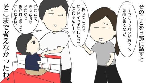 買い物中4