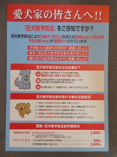狂犬病ワクチン接種♪