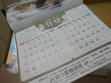 2021年カレンダー♪