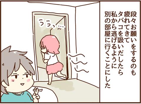 別の部屋へ