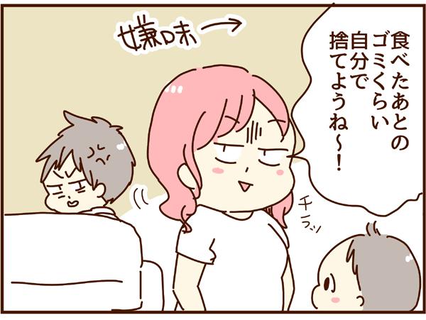 「嫌いっ!」の運用