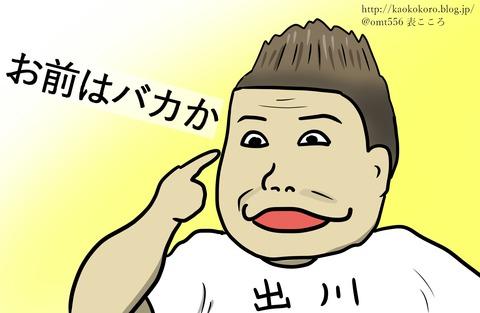 出川哲郎「お前はバカか」j