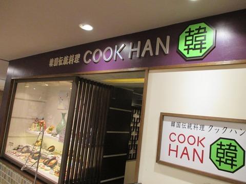 クックハン (1)