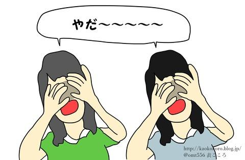 表こころブログ_女が顔を隠すときj