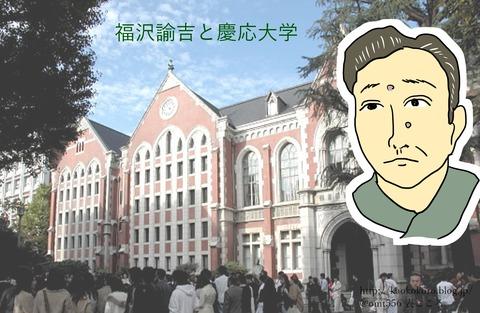 表こころブログ_福沢諭吉慶応大学不登校1j