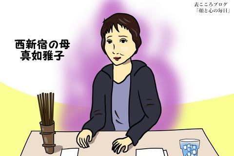 表こころブログ_西新宿の母真如雅子1