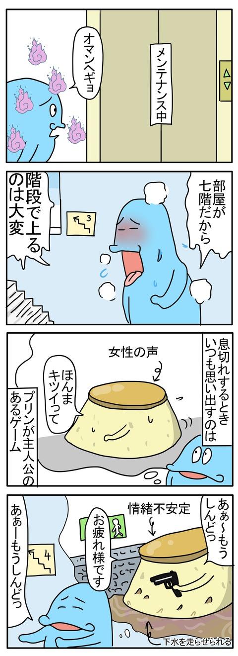 表こころブログ_止まったエレベーター2