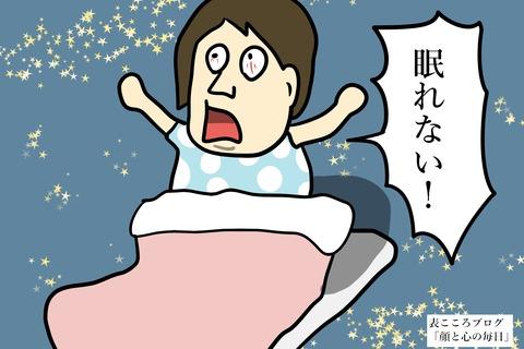 表こころブログ_眠れない女たちの理由は躁うつ病1