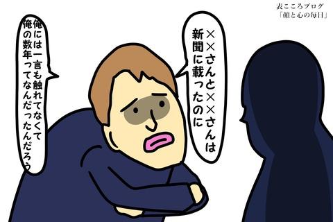 表こころブログ_うつ病になった同僚3