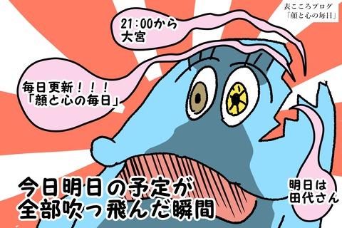 表こころブログ_ハチ公前のイケメン2