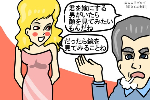 表こころブログ_喋らなくても通じる男ごころ、女ごころ2