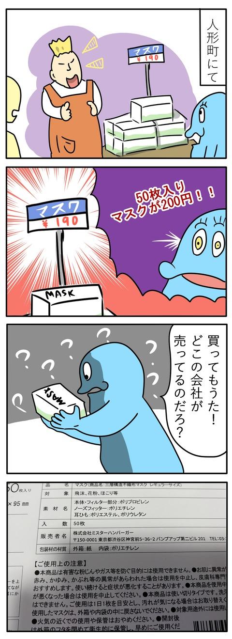 表こころブログ_50枚200円の激安マスク