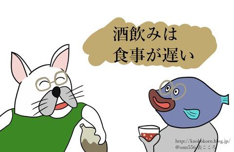 表こころブログ_酒飲み1j