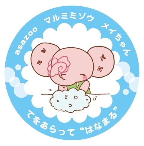 田中幸乃さんコロナ啓発マルミミゾウ手洗い