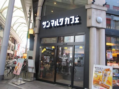 サンマルクカフェ (1)
