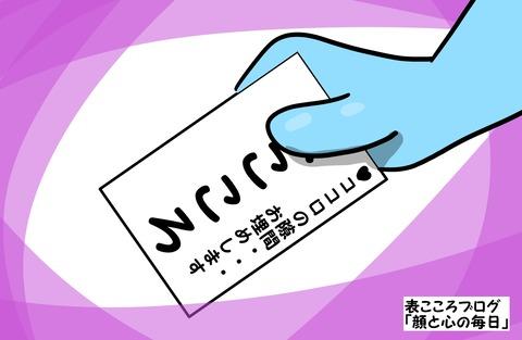 表こころブログ_ナンパ相手に必ず渡す名刺6