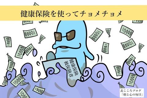 表こころブログ_健康保険チョメチョメ眼科号泣1